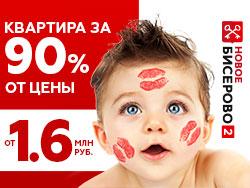 ЖК «Новое Бисерово 2» от 1,6 млн рублей Позвони и получи спец.сертификат